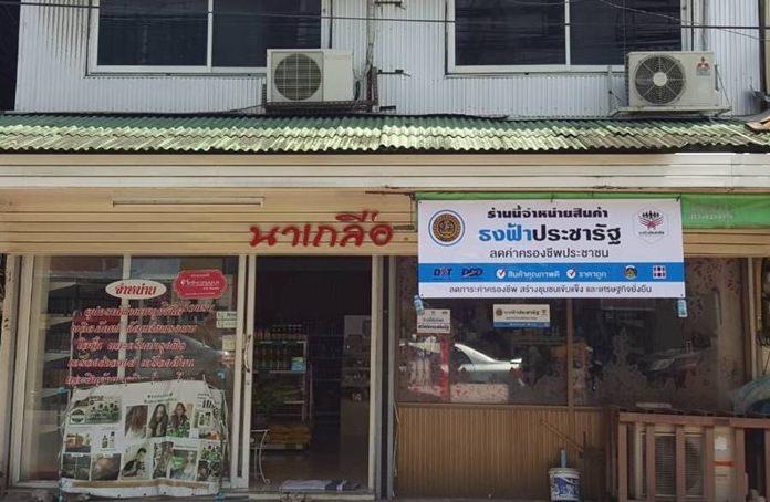 ร้านนาเกลือ บิ้วตี้ ตลาดเก่า นาเกลือ โทร 061-7703192