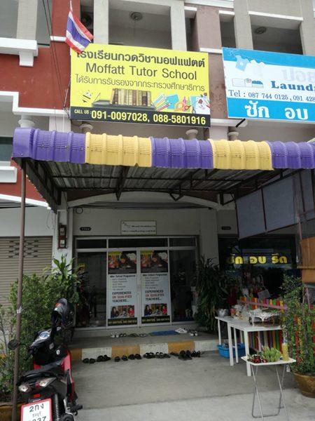 โรงเรียนกวดวิชามอฟแฟตต์ ตั้งอยู่ถนนชัยพรวิถี ตำบลหนองปรือ