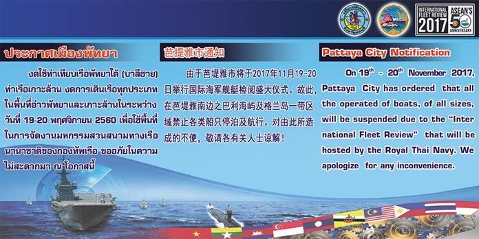 เมืองพัทยา ประกาศเลื่อนการงดใช้ท่าเทียบเรือท่องเที่ยวเมืองพัทยา (แหลมบาลีฮาย) จากเดิมวันที่ 17 - 18 พ.ย. 60 เป็น วันที่ 19 - 20 พ.ย. 60