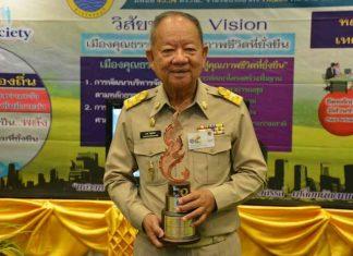 ดร.มาย ไชยนิตย์ นายกเทศมนตรีเมืองหนองปรือ รับมอบรางวัล อปท. หรือ องค์กรปกครองส่วนท้องถิ่นขนาดใหญ่