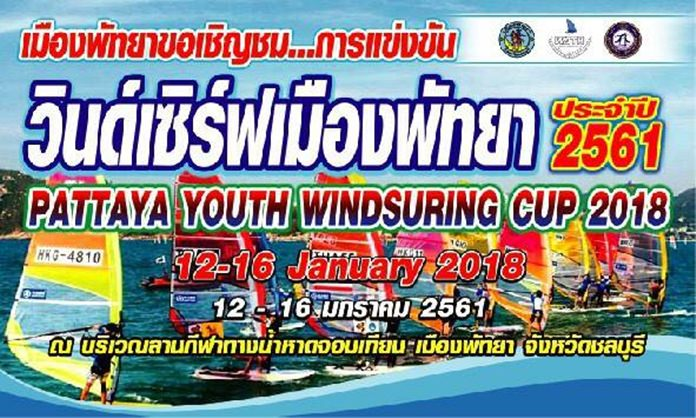 เมืองพัทยาขอเชิญชมการแข่งขันวินด์เซิร์ฟเมืองพัทยา ประจำปี 2561 ระหว่างวันที่ 12-16 มกราคมนี้