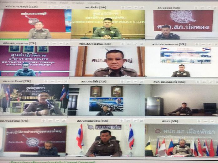 พล.ต.ต.นันทชาติ ศุภมงคล ผบก.ภ.จว.ชลบุรี วีดิโอคอนเฟอร์เรนท์ 23 สถานีตำรวจเมืองชลบุรี เน้นจับกุมบ่อนการพนัน สถานบริการเปิดเกินเวลา ให้บริการบารากู่ เงินกู้นอกระบบและตั้งด่านตรวจเมา-ฉี่ม่วง พร้อม ย้ำให้ทำงานอย่างเคร่งครัด