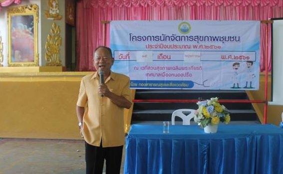 ดร.มาย ไชยนิตย์ นายกเทศมนตรีเมืองหนองปรือ เป็นประธานเปิดโครงการนักจัดการสุขภาพชุมชน