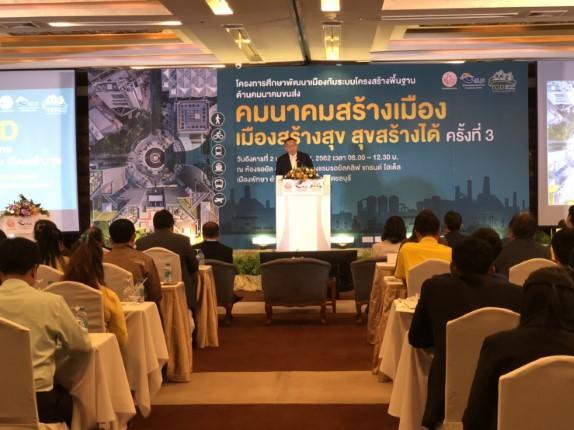 สนข. ระดมความเห็นชาวชลบุรี ศึกษาพื้นที่ขนส่งมวลชนเขตเมืองพัทยา ส่งเสริมระบบราง