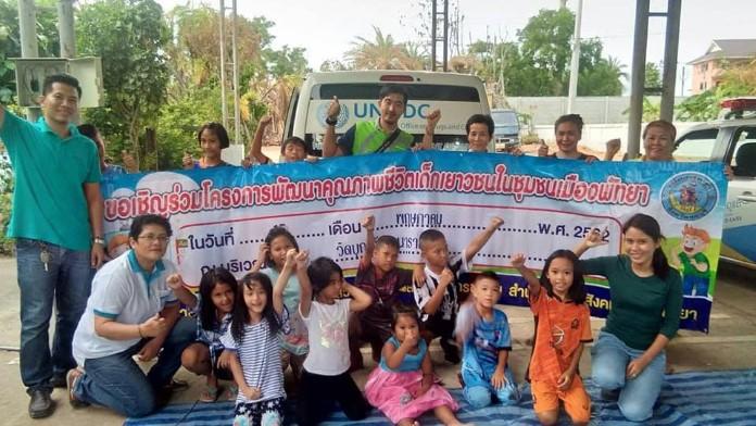 เมืองพัทยา ร่วมกับ ทีมงานรถโมบาย มูลนิธิ HHN  เพื่อเด็กไทยทำกิจกรรมให้เอาตัวรอดจากภัยถูกล่วงละเมิด