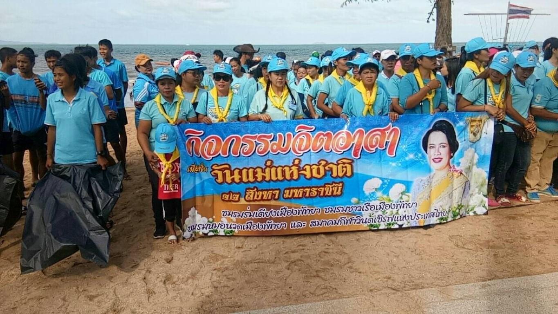 วันแม่แห่งชาติ อำเภอบางละมุงทำบุญตักบาตร ชมรมร่มเตียงเมืองพัทยา ทำความเก็บขยะชายหาดจอมเทียน
