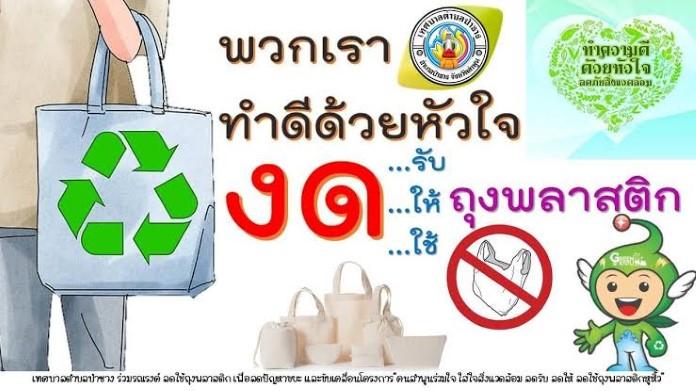 เมืองพัทยาขอความร่วมมือทุกภาคส่วน งดใช้และให้บริการถุงพลาสติกพร้อมกันทั่วประเทศ 1 มกราคม นี้