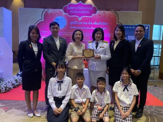 มูลนิธิ HHN เพื่อเด็กไทย รับรางวัลองค์กรที่มีกิจกรรมทางสังคมดีเด่นแห่งชาติ  เนื่องในวันสังคมสงเคราะห์