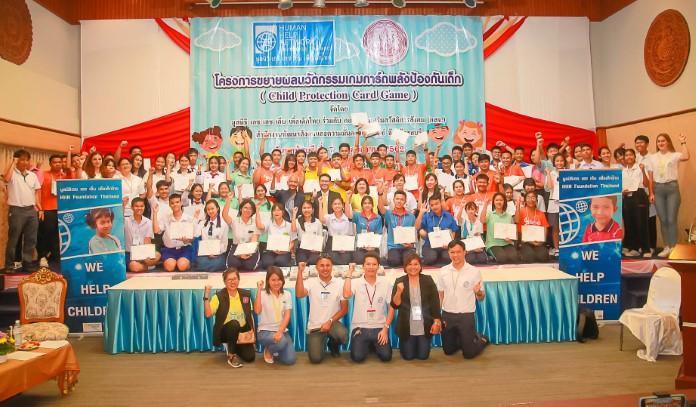 มูลนิธิ HHN เพื่อเด็กไทย ร่วม พม.ชลบุรี เปิดโครงการขยายผล นวัตกรรมเกมการ์ดพลังป้องกันเด็ก