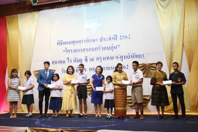 YWCA กรุงเทพฯ ศูนย์พัทยา มอบทุนการศึกษาแก่เยาวชน 290 ทุน ตามโครงการครอบครัวอบอุ่น