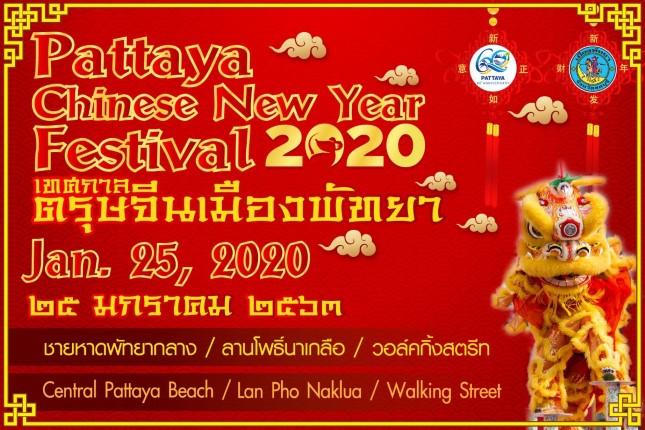 เตรียมจัดเทศกาลตรุษจีน เมืองพัทยา 25 มกราคม ปีหน้า