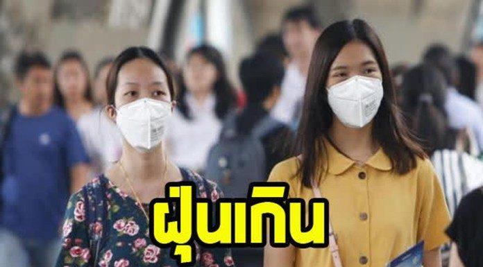 ค่าฝุ่น PM 2.5 พื้นที่กรุงเทพมหานครและปริมณฑลเกินเกณฑ์มาตรฐาน 7 สถานี เนื่องจากลมสงบและการจราจรหนาแน่น