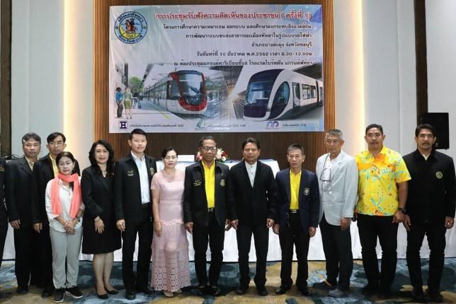 เมืองพัทยา สรุปผลการประชุมรับฟังความคิดเห็นรถไฟฟ้าสาธารณะ ครั้งที่ 1