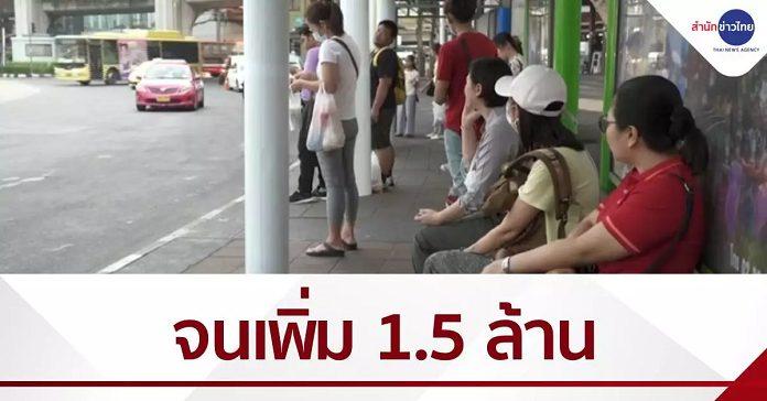 ธ.โลก ชี้โควิดทำให้คนไทยจนเพิ่มขึ้น 1.5 ล้านคน