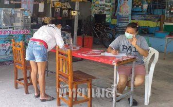 ชุมชนซอยกอไผ่ เปิดให้ประชาชนลงทะเบียนรับวัคซีน เพื่อจัดเก็บข้อมูลส่งสาธารณสุขเมืองพัทยา