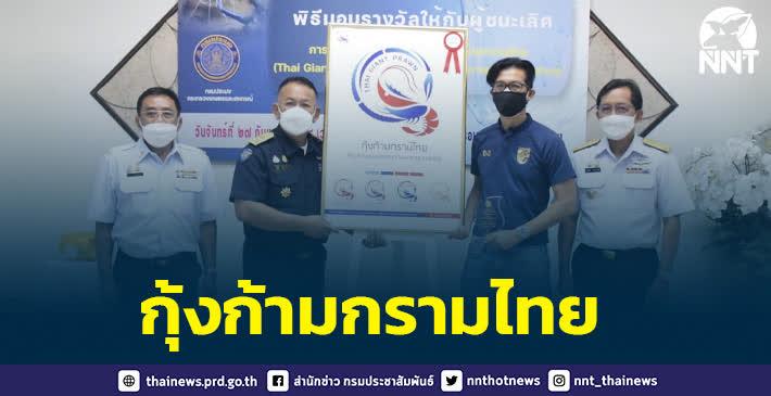 ตราสัญลักษณ์ กุ้งก้ามกรามไทย สร้างมูลค่าเพิ่มให้สินค้า