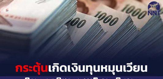 ธ.ก.ส.หนุนองค์กรปกครองส่วนท้องถิ่นร่วมฟื้นเศรษฐกิจ จัดสินเชื่อวงเงิน 10,000 ล้านบาท