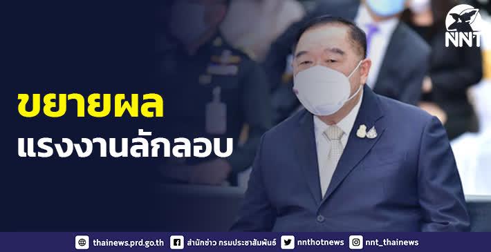 สั่งสอบขยายผลแรงงานเมียนมาลักลอบเข้าไทย จากฝั่งชายแดนตะวันตก