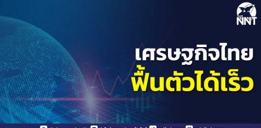 นายกรัฐมนตรี ยินดี Fitch Ratings ประเมินเศรษฐกิจไทยฟื้นตัวได้เร็วขึ้นในปี 2565
